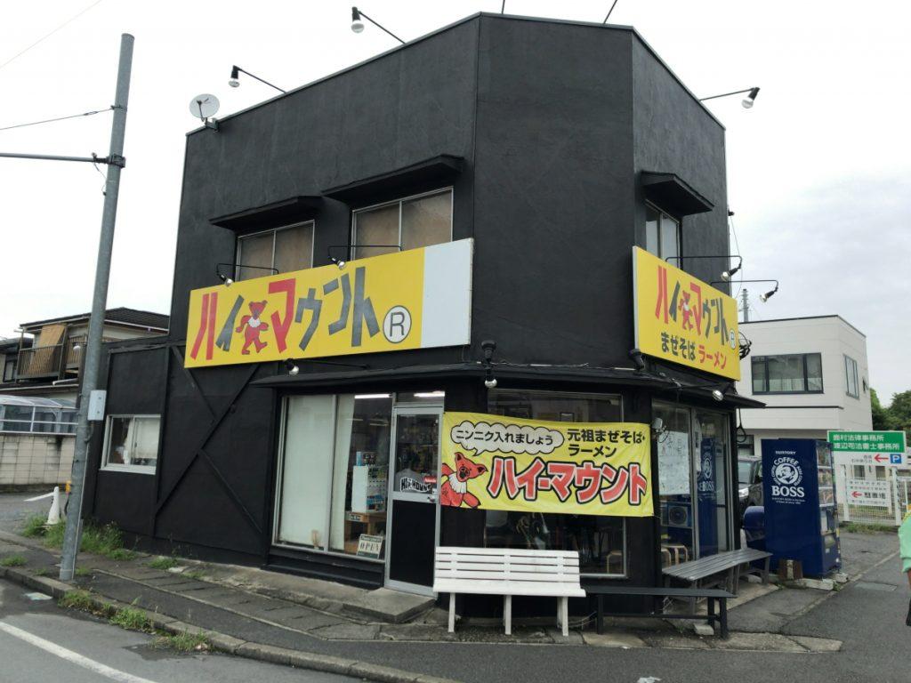 栃木県小山市の二郎系ハイマウント